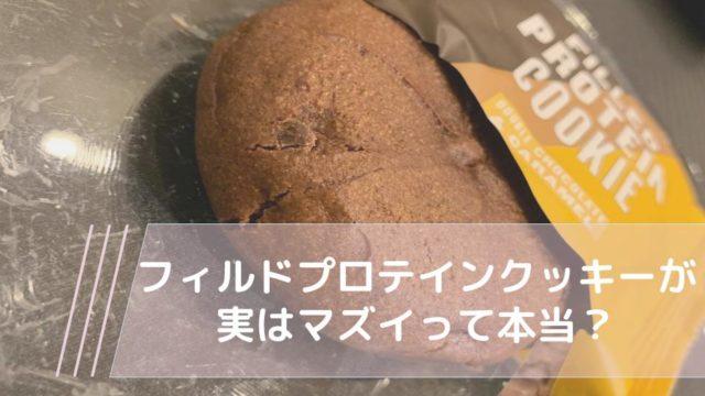 フィルドプロテインクッキーのアイキャッチ画像