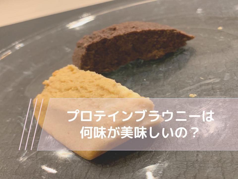 プロテインブラウニーは何味が美味しいの?
