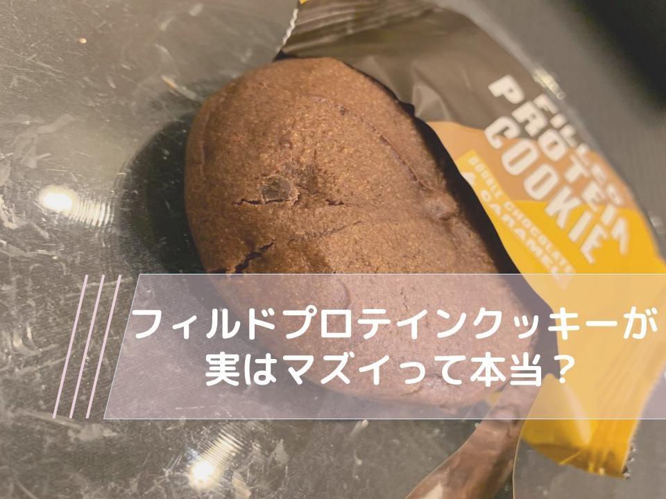マイ プロテイン クッキー